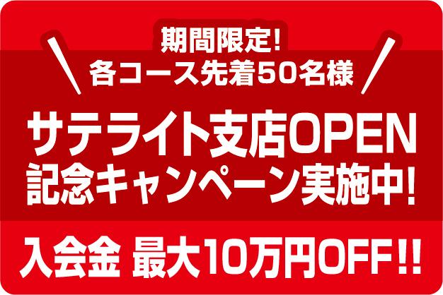 期間限定!各コース先着50名様サテライト支店OPEN記念キャンペーン実施中 入会金4万円~10万円OFF