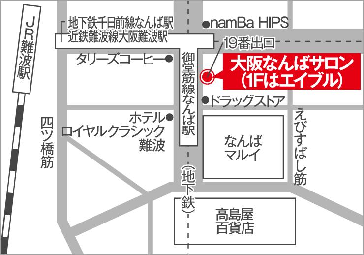 大阪なんばサロン地図