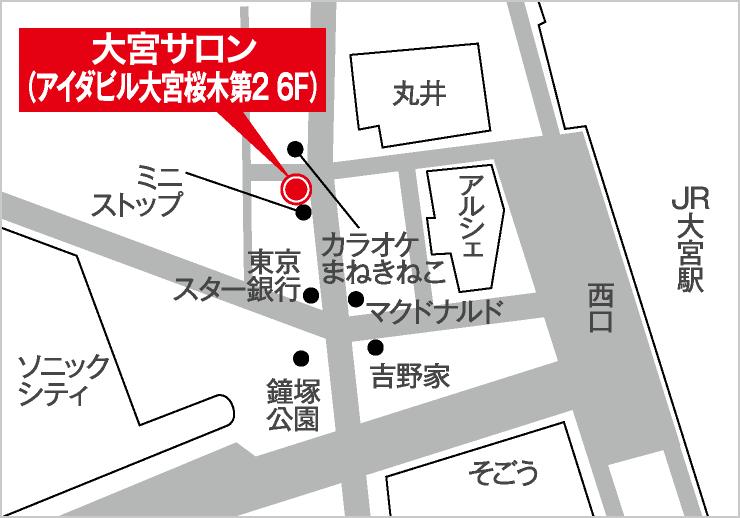 大宮サロン地図