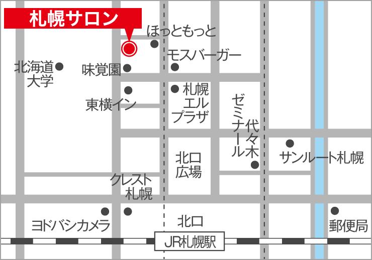 札幌サロン地図